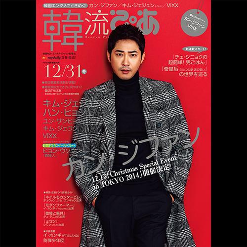 韓流ぴあ 2014/11/30号