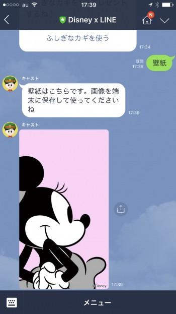 ディズニー Line Lineでミッキーマウスと友達になれる Disney X Line を体験レポ 2 3 ディズニー特集 ウレぴあ総研