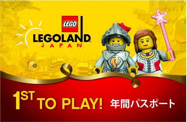 【LEGOLAND JAPAN】年間パスポート「1ST TO PLAY」初回販売限定デザイン画像