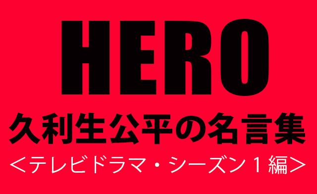 HERO (テレビドラマ)の画像 p1_20