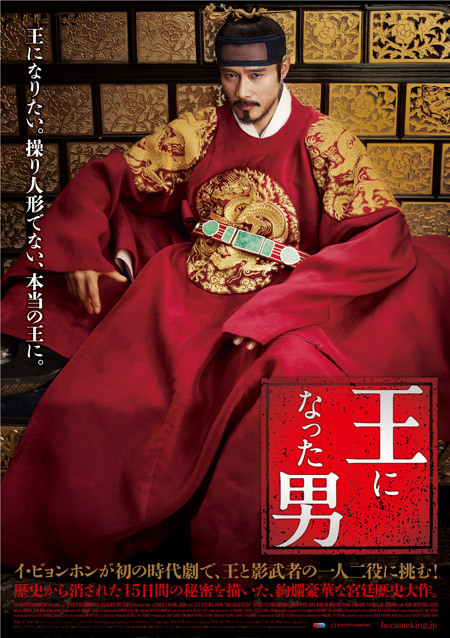 『王になった男』日本版ポスター (C)2012 CJ E&M Corporation, All Rights Reserved