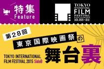 【特集】「第28回 東京国際映画祭」の舞台裏