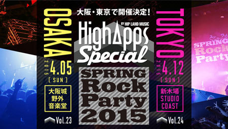 HighApps SPECIAL!! ~SPRING ROCK PARTY 2015~