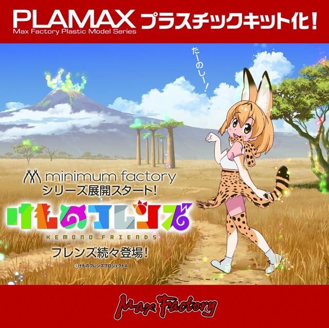 なおマックスファクトリー「PLAMAX」シリーズでは「シリーズ展開スタート!フレンズ続々登場!」となっており、サーバルのほかカバやスナネコといった他フレンズたちの