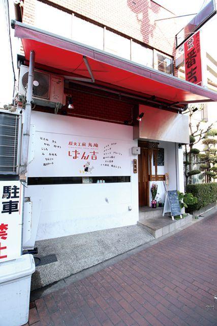 関西「焼き鳥」の名店/炭火工房鳥庵ばん吉(古川橋) 外観