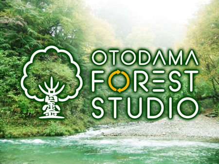 「OTODAMA FOREST STUDIO in 秋川渓谷 -10周年SPECIAL-」