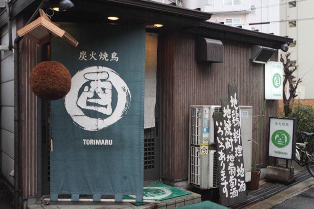 関西「焼き鳥」の名店/炭火焼鳥 酉丸(西三荘) 外観