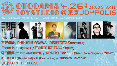 OTODAMA JOY STUDIO Vol.2