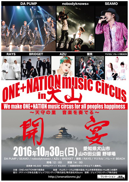 「ONE+NATION music circus in INUYAMA ~天守の里 音楽を奏でる~」