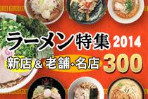 """「ラーメン特集2014」最新! 話題の""""新店""""&""""名店"""" 300 首都圏版"""