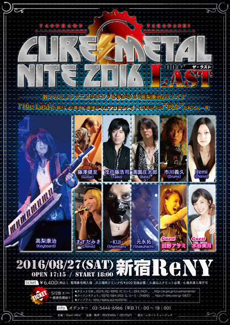 高梨康治 -CureMetalNite 2016- The Last