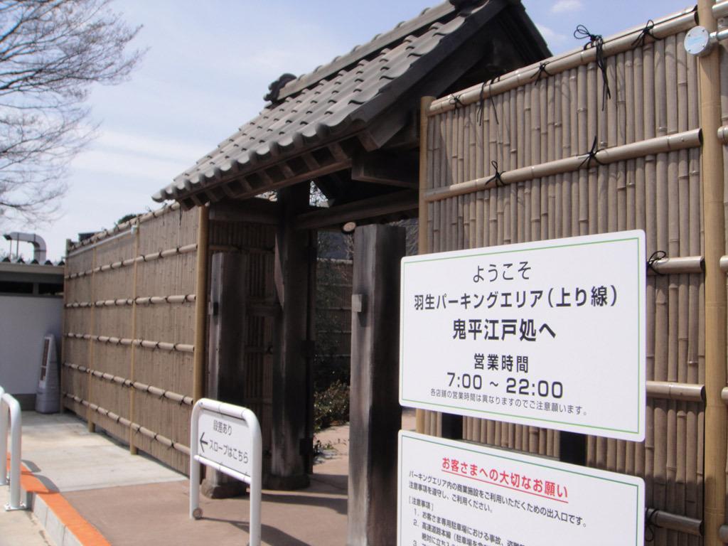 Sa 羽入 東北道・羽生PA下り(パサール羽生) 一般道からの行き方・駐車場・施設情報を紹介