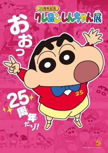 shinchan_0209_main