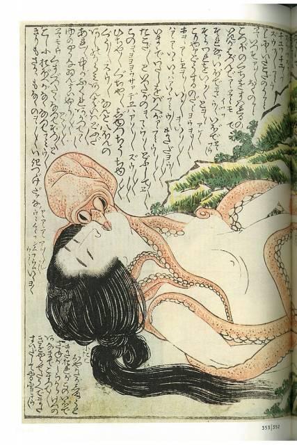 蛸 と 海女 現代 語 訳