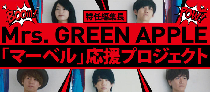 特任編集長・Mrs. GREEN APPLE<「マーベル」応援プロジェクト>