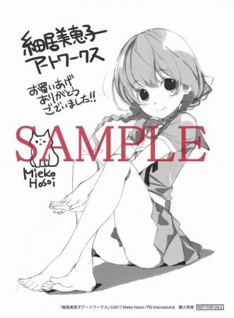 一般書店/PIE COMIC ART特約店向け特典 著者描き下ろしのイラストカード