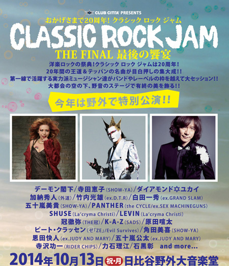 CLASSIC ROCK JAM THE FINAL -最後の饗宴-