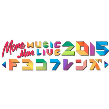 「THANKS!30th ANNIVERSARY SPECIAL EVENT More Music More Live 2015~ Fヨコフレンズ~」
