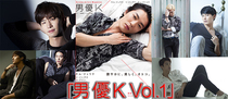 ビジュアルマガジン「男優 K Vol.1」まとめ
