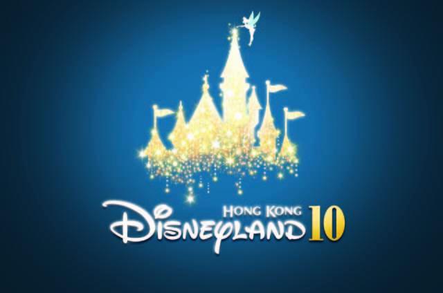 香港ディズニーランド10周年ロゴ