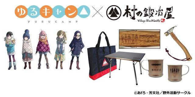 TVアニメ『ゆるキャン△』コラボアウトドアグッズ