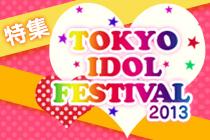 『TOKYO IDOL FESTIVAL 2013』