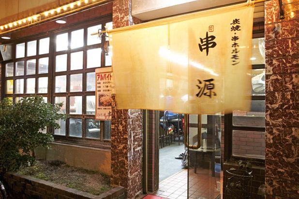 関西「焼き鳥」の名店/串ホルモン 串源(北巽) 外観