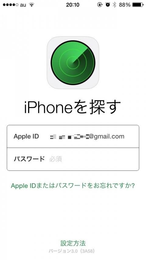 探す iphone 使い方 を