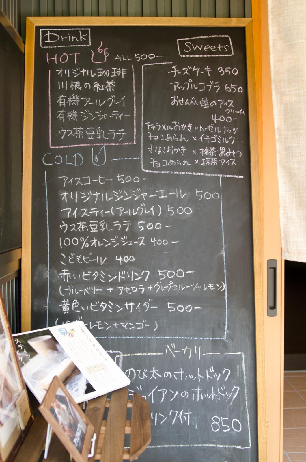 「晴耕雨読ヴィレッジ」足湯カフェのメニューの一部