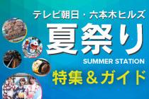 入場無料で楽しめる!!「テレビ朝日・六本木ヒルズ 夏祭り」特集・体験ガイド
