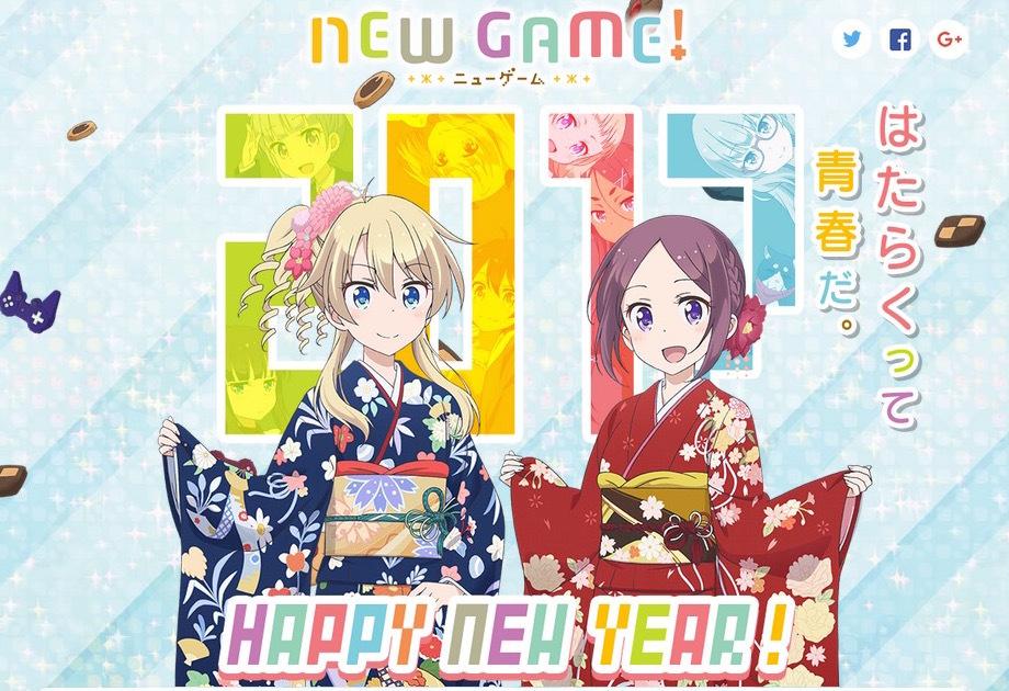 "NEWGAME! 年賀イラスト(画像は<a href=""http://newgame-anime.com/"" target=""_blank"">「公式サイト」</a>より)"