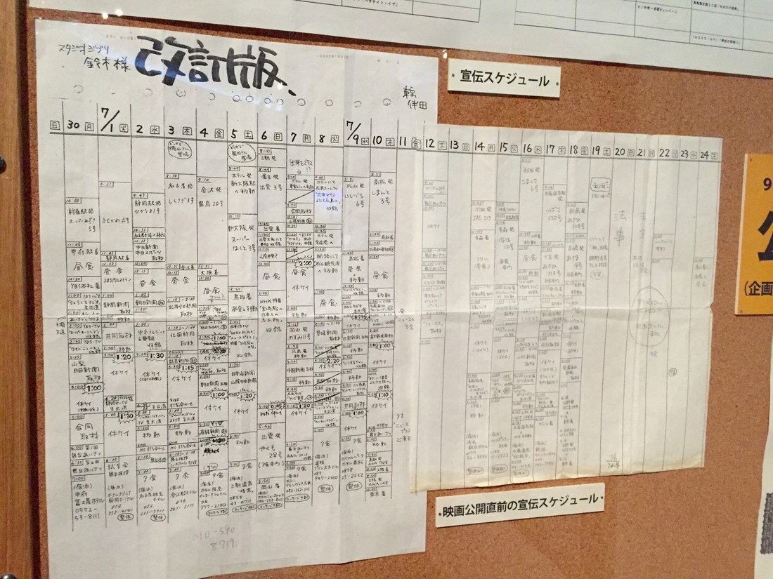 会場には鈴木敏夫氏が実際に使用していた宣伝スケジュール表も展示されている